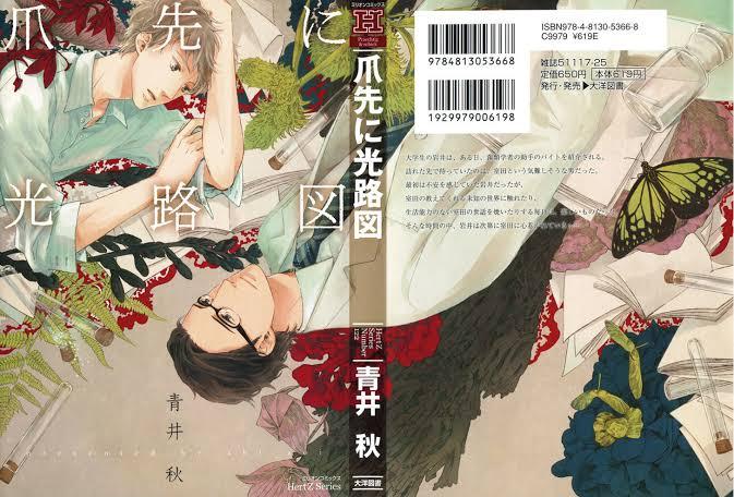 Image result for Tsumasaki Ni Kourozu manga