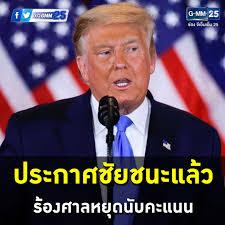 ข่าวGMM25 - ประธานาธิบดี โดนัลด์ ทรัมป์ ของสหรัฐ...