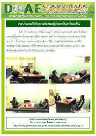 สำนักงานเกษตรอำเภอบ้านลาด อ.บ้านลาด จ.เพชรบุรี (Banlad Agricultural  Extension Office)