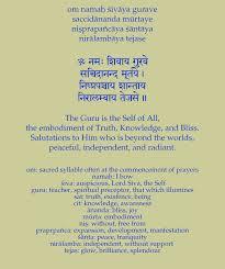 om namah shivaya gurave mantra om namah shivaya mantra