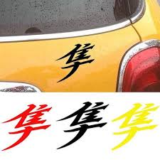 Buy Kanji Car Stickers At Affordable Price From 2 Usd Best Prices Fast And Free Shipping Joom