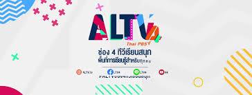 Thai PBS : New Media Timeline