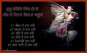 shri guru gobind singh ji de asool com
