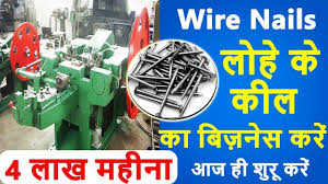 wire nail manufacturing business in