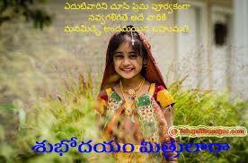 telugu good morning quote on smile be happy good morning
