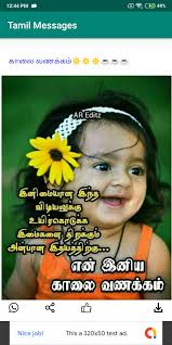 tamil messages images memes wishes love quotes gif pour android