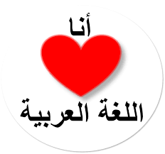 cinta bahasa arab home facebook