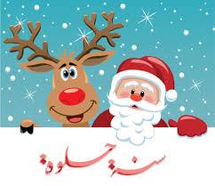 كتابة الإسم على بابا نويل 2020 بمناسبة العام الجديد تهاني العام
