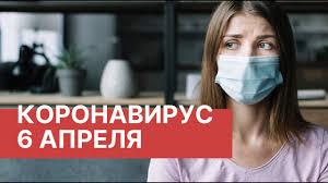 Коронавирус в России. Последние новости 6 апреля (06.04.2020 ...