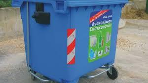 Αποτέλεσμα εικόνας για κάδος ανακύκλωσης