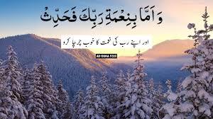 beautiful quran quotes in urdu quran verses in urdu pictures