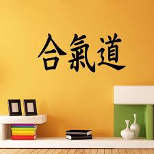 Aikido Japanese Kanji Mma Mixed Martial Arts Wall Sticker Vinyl Decal Decorative Murals Diy Removable Wall Stickers For Kids Rooms Removable Wall Stickers Nursery From Langru1002 8 14 Dhgate Com