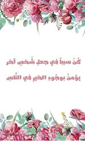 اقتباسات خلفيات سنابات ايفون الخير انفوجرافيك تصاميم