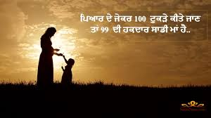 mother day quotes in punjabi number