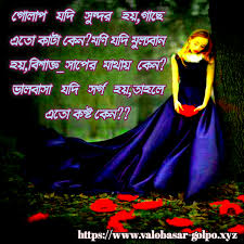 bangla sad images bangla koster pic hd pictures photos