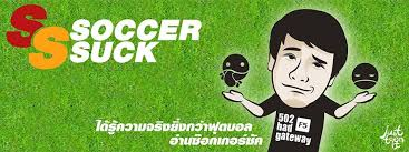 SoccerSuck - Home | Facebook