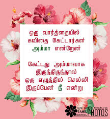 birthday wishes in tamil for mother