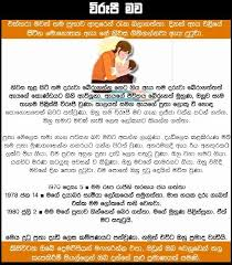 sinhala katha pictures notes quotes and gossip