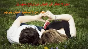 صور حب حلوه احلى ما في الحب وحلاوته مساء الورد