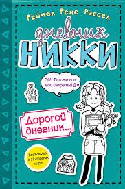 Дневник Никки (Рейчел Рассел) Дорогой дневник купить книгу минск