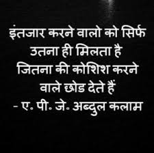 motivational quotes in hindi translation in english