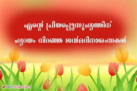 happy birthday friend quotes malayalam