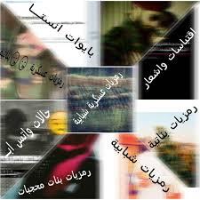رمزيات ابيض واسود الصفحة الرئيسية فيسبوك