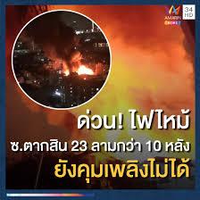 Amarin News - เกิดเหตุไฟไหม้บ้านเรือนประชาชน ซ.ตากสิน 23...