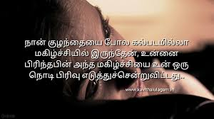 tamil sad love pirivu kavithai images