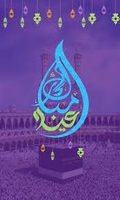 عيد مبارك سعيد واجهات العيد للهاتف مستقل