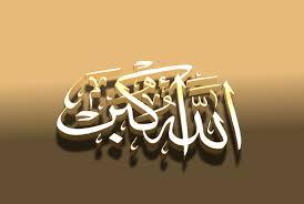 Pin By بسم الله الرحمن الرحيم On خلفيات اسلامية With Images