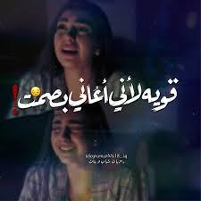 اشعار رمزيات شباب وبنات In 2020 Arabic Quotes Download