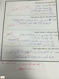شاهد ورقة إجابة طالب أجبرت المعلم على تحويله للصحة النفسية صورة