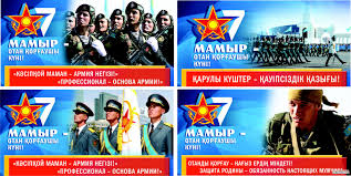 7 мая — День защитника Отечества - Қазақстан Республикасының ...
