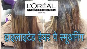 hair smoothening on highlights hair