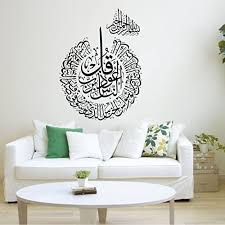 Amazon Com Wall Sticker Mural Decal Quote Islamic Decal Muslim Wall Art Calligraphy Islam God Allah Quran Arabic Quotes Removable Living Room Decor Home Kitchen