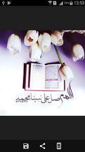 صور اسلامية دينية للفيسبوك واتس اب بدون نت For Android Apk Download
