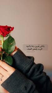 إلى متى ياقلبي ستنبض بهذه الطريقة Love Words Arabic Love