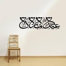 Wall Decal Vinyl Decal Sticker Persian Islam Arabic Quote Sign Quran W Stickersforlife