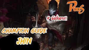 LOL Wild Rift : Champion Guide - Jhin - YouTube