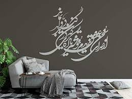 Amazon Com Persian Calligraphy Art Hafez از صدای سخن عشق ندیدم خوشتر یادگاری که در این گنبد دوار بماند Farsi Vinyl Wall Decal غزليات حافظ V 1 Abcl2 Handmade