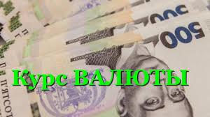Курс валют 11 февраля: гривна укрепилась к доллару и евро - YouTube