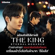 Netflix รีวิว - ตัวอย่างใหม่! The King: Eternal Monarch...