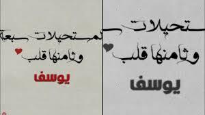 أجمل أغنية بإسم يوسف حالات واتساب Youtube