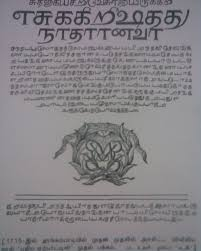bible translations into tamil