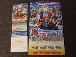 JAPAN Pokemon Movie M19 VOLCANION Serial Code for 3DS Pokemon Japanese  Games