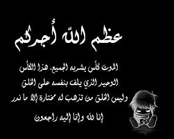 بوستات عزاء جديدة 2020 Cel Arabic Calligraphy