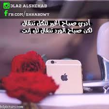 صور صباح الخير رومانسيه 2020 رسائل شعر صباح الخير حبيبي صور خلفيات