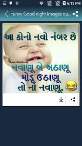 funny good night images quotes in gujarati for android apk
