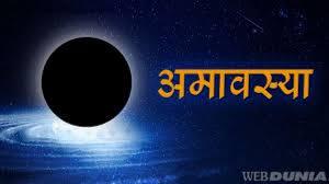 अमावस्या के दिन इस उपाय को करते ही आपके घर से भाग जाएंगी नकारात्मक शक्तियां  | NewsTrack Hindi 1